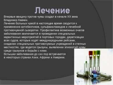 Впервые вакцину против чумы создал в начале XX века Владимир Хавкин. Лечение ...