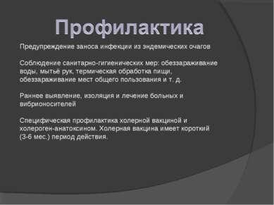Предупреждение заноса инфекции из эндемических очагов Соблюдение санитарно-ги...