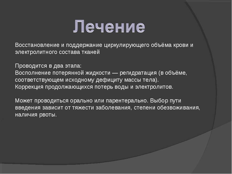Восстановление и поддержание циркулирующего объёма крови и электролитного сос...