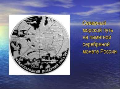 Северный морской путь на памятной серебряной монете России