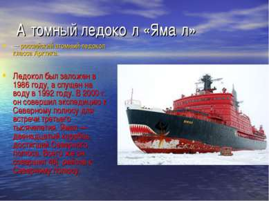 А томный ледоко л «Яма л» — российский атомный ледокол класса Арктика. Ледоко...