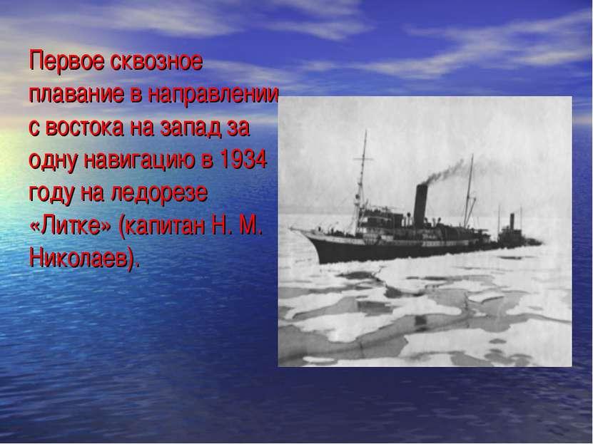Первое сквозное плавание в направлении с востока на запад за одну навигацию в...