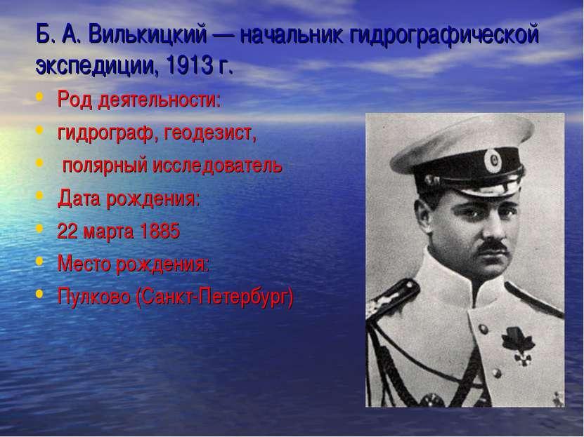 Б. А. Вилькицкий — начальник гидрографической экспедиции, 1913 г. Род деятель...