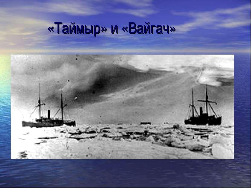 «Таймыр» и «Вайгач»