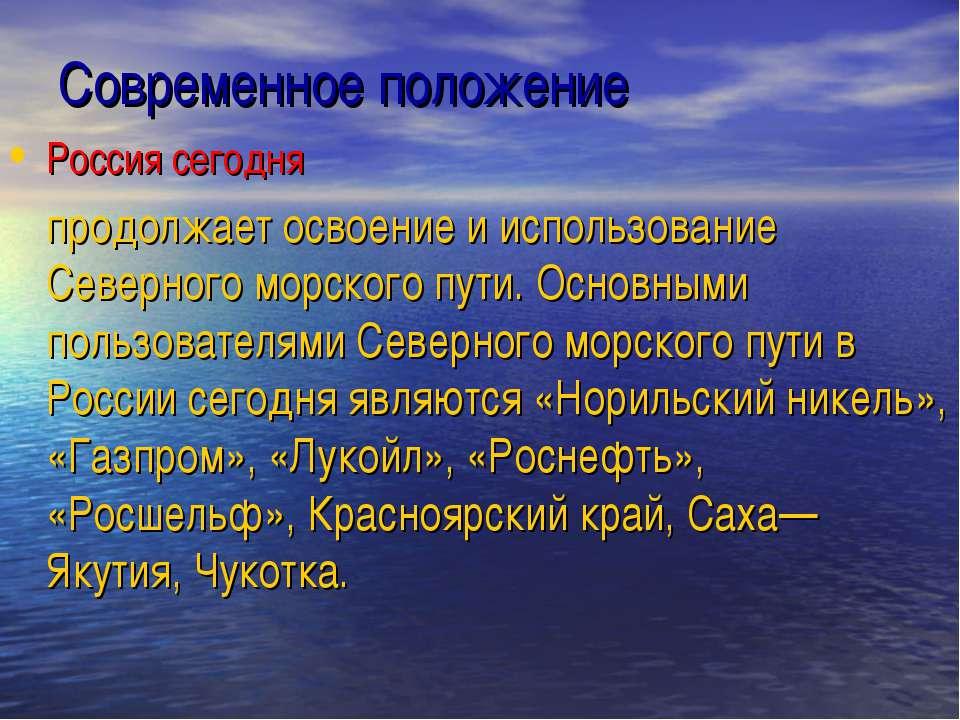 Современное положение Россия сегодня продолжает освоение и использование Севе...