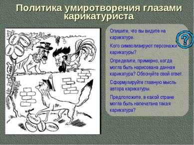 Политика умиротворения глазами карикатуриста Опишите, что вы видите на карика...