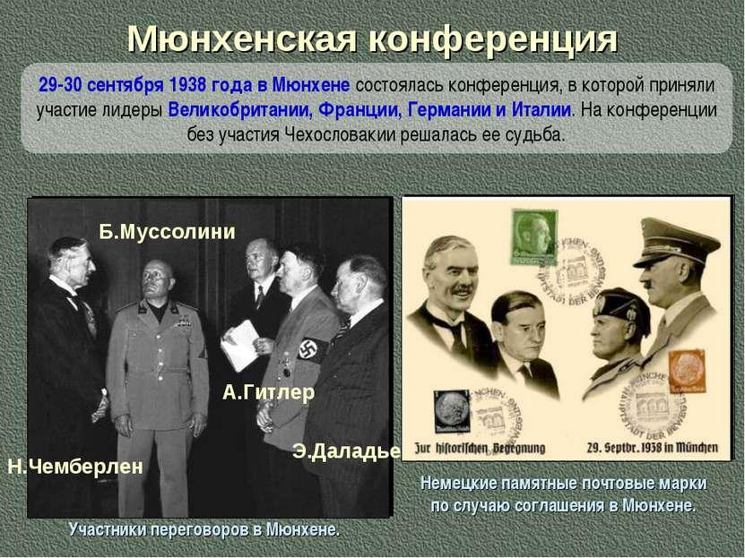 Мюнхенская конференция Участники переговоров в Мюнхене. Н.Чемберлен Б.Муссоли...