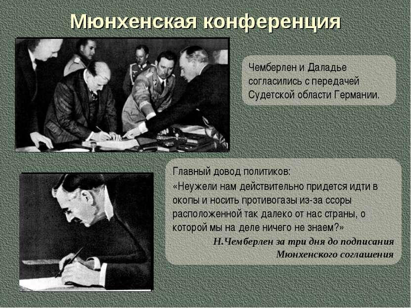 Мюнхенская конференция Чемберлен и Даладье согласились с передачей Судетской ...