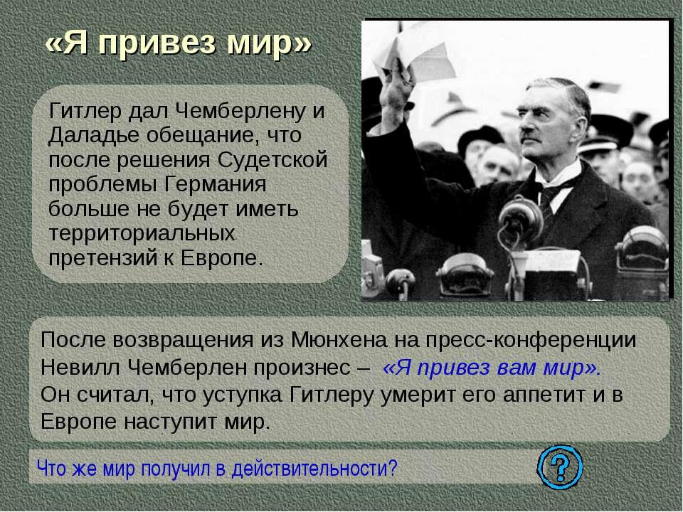 «Я привез мир» Гитлер дал Чемберлену и Даладье обещание, что после решения Су...