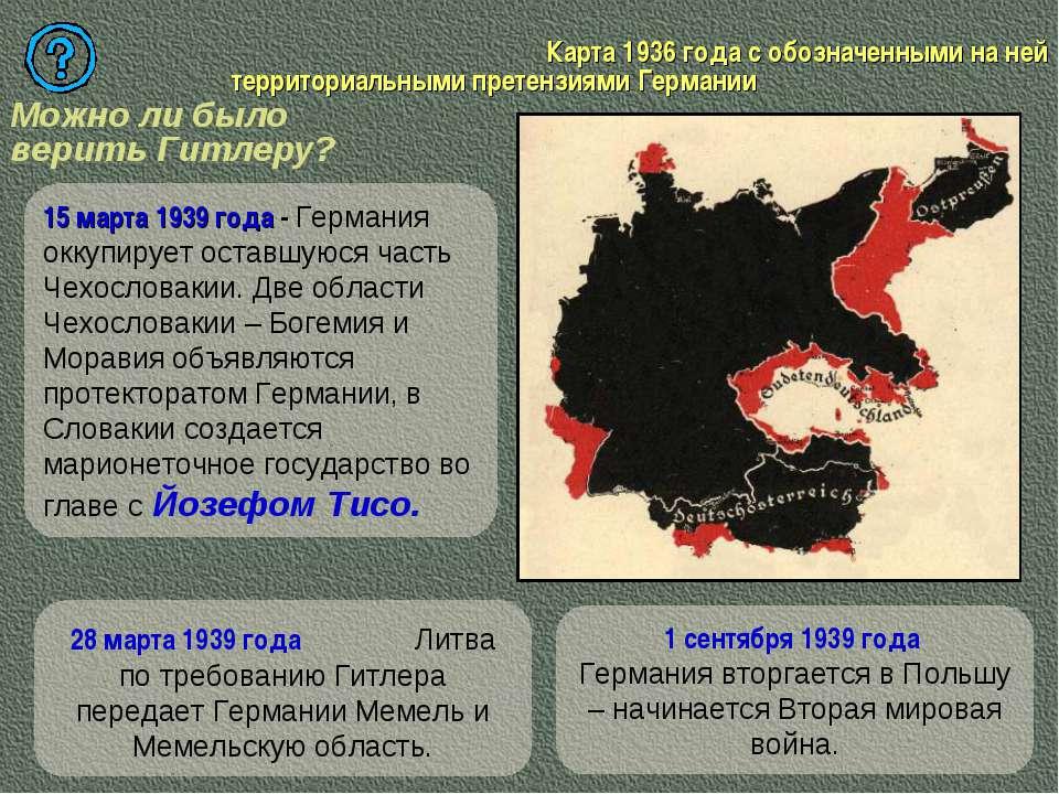 15 марта 1939 года - Германия оккупирует оставшуюся часть Чехословакии. Две о...