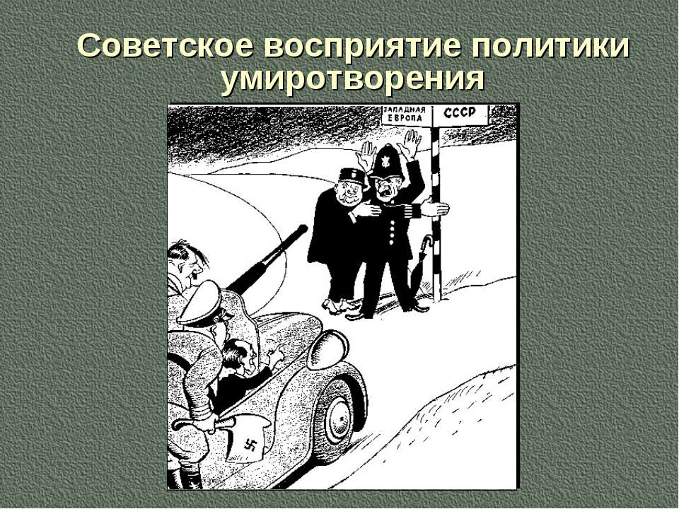 Советское восприятие политики умиротворения