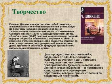 Творчество Романы Диккенса представляют собой панораму английской жизни эпохи...