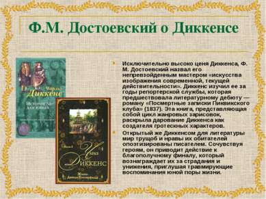 Ф.М. Достоевский о Диккенсе Исключительно высоко ценя Диккенса, Ф. М. Достоев...