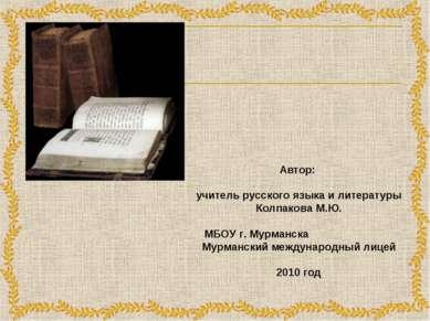 Автор: учитель русского языка и литературы Колпакова М.Ю. МБОУ г. Мурманска М...