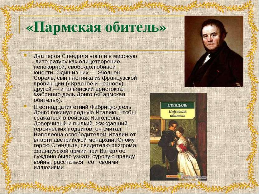 «Пармская обитель» Два героя Стендаля вошли в мировую .лите ратуру как олицет...