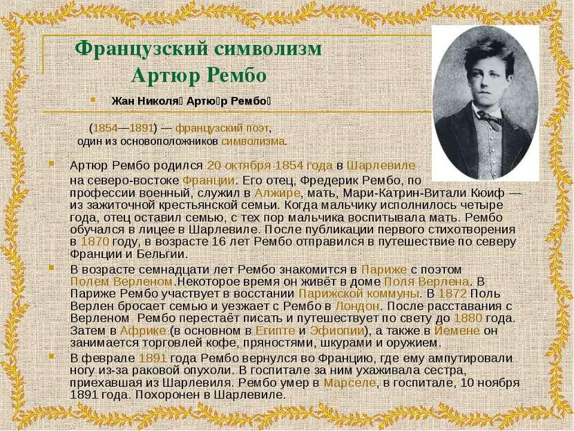Французский символизм Артюр Рембо Жан Николя Артю р Рембо (1854—1891) — франц...