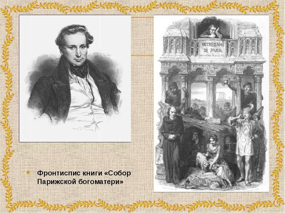 Фронтиспис книги «Собор Парижской богоматери»