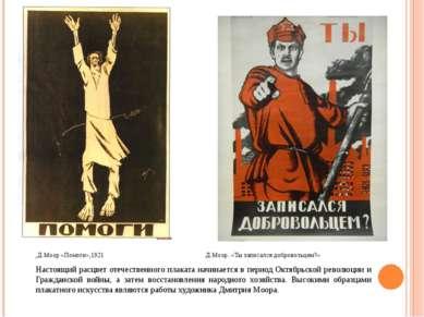,Д.Моор «Помоги»,1921 Д.Моор. «Ты записался добровольцем?» Настоящий расцвет ...