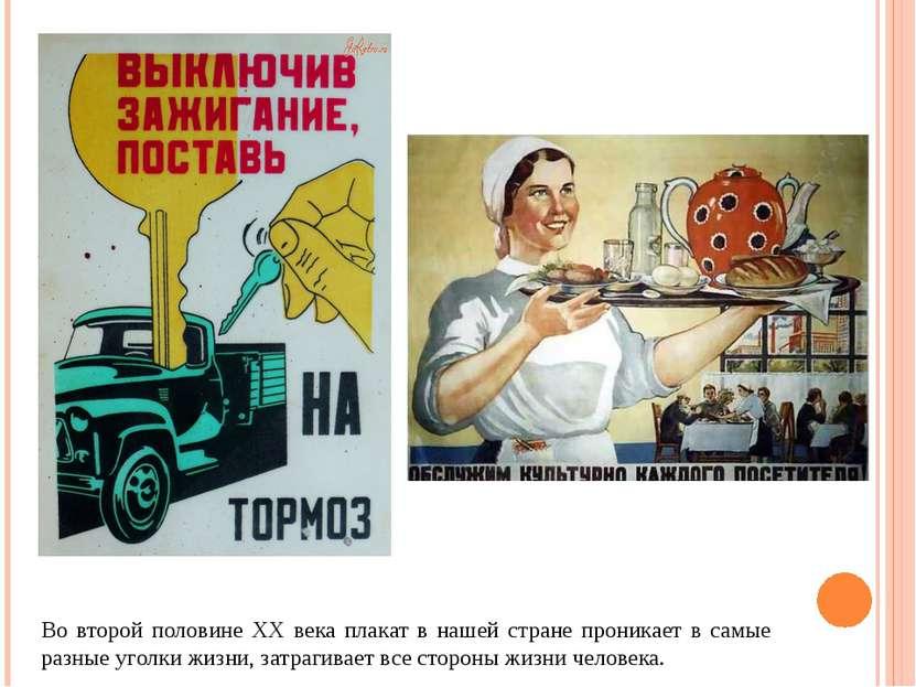Во второй половине XX века плакат в нашей стране проникает в самые разные уго...