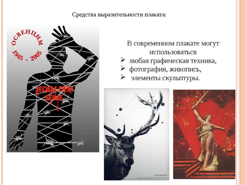 Средства выразительности плаката: В современном плакате могут использоваться ...