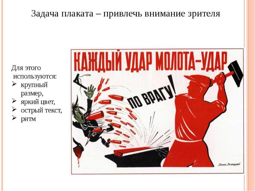 Задача плаката – привлечь внимание зрителя Для этого используются: крупный ра...