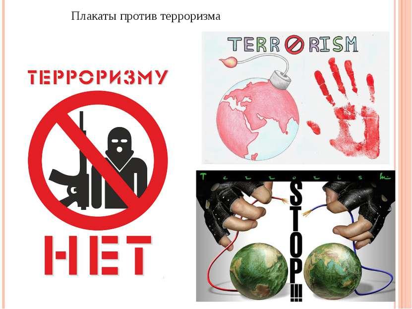 Плакаты против терроризма
