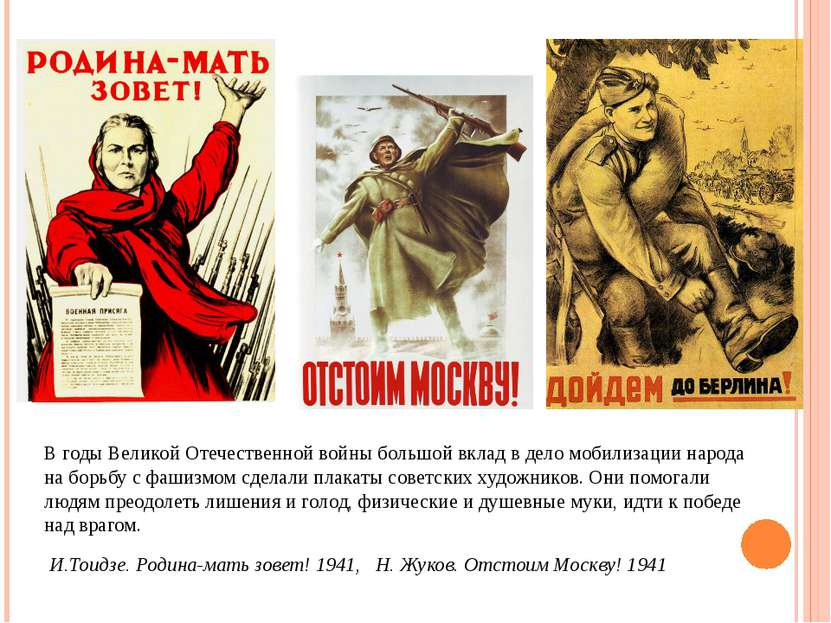 В годы Великой Отечественной войны большой вклад в дело мобилизации народа на...