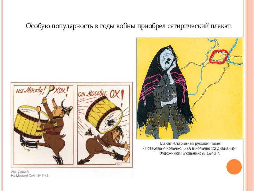 Особую популярность в годы войны приобрел сатирический плакат.