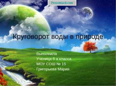 Круговорот воды в природе Выполнила Ученица 8 а класса МОУ СОШ № 15 Григорьев...