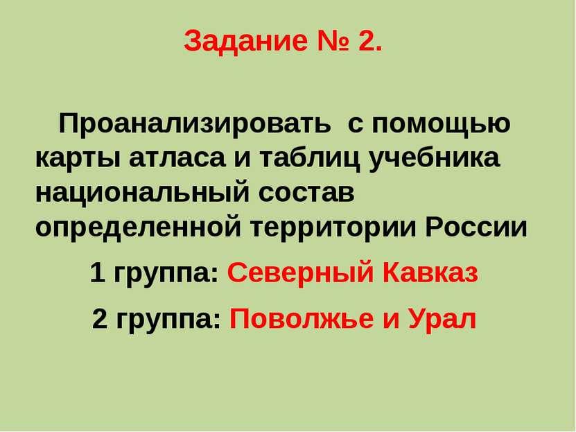 Задание № 2. Проанализировать с помощью карты атласа и таблиц учебника национ...