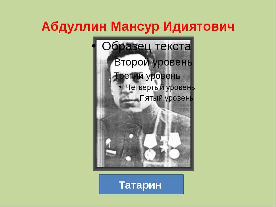 Абдуллин Мансур Идиятович Татарин