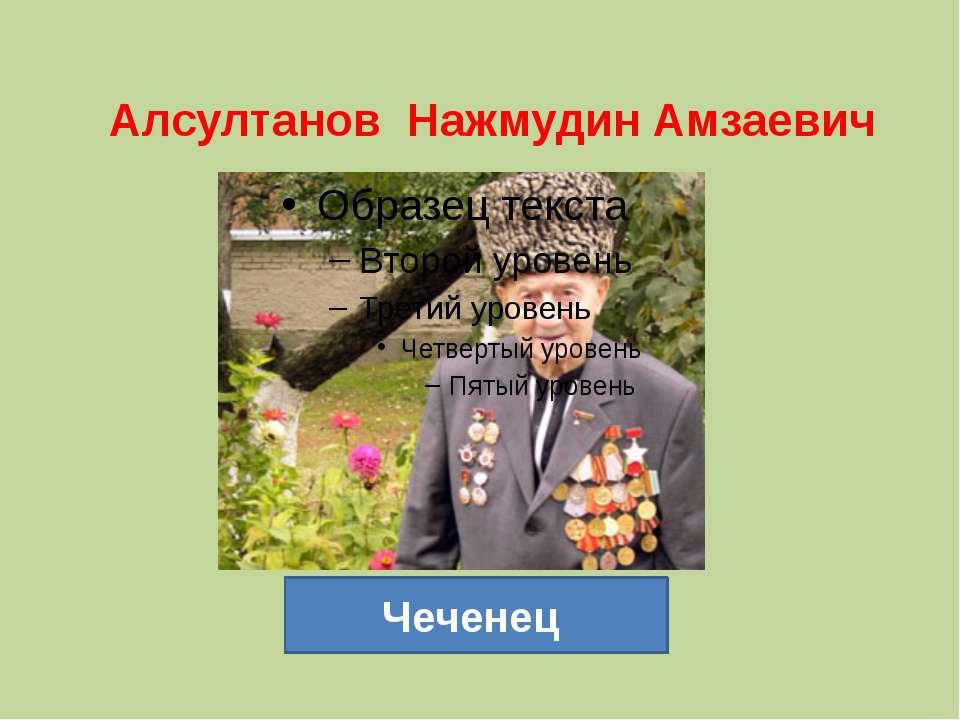 Алсултанов Нажмудин Амзаевич Чеченец