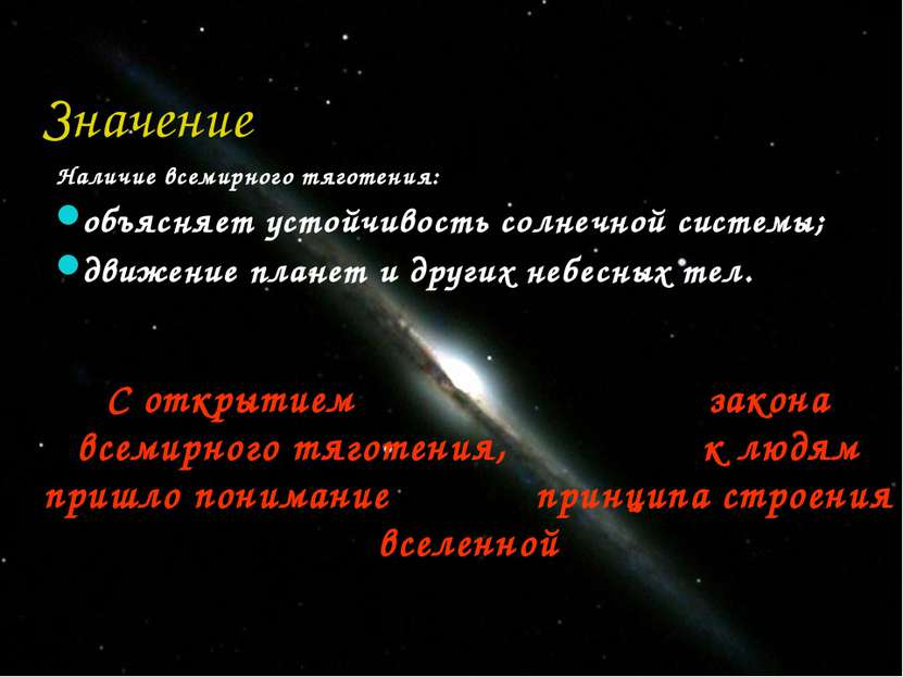 Вращение планет вокруг Солнца по законам всемирного тяготения Гравитационное ...