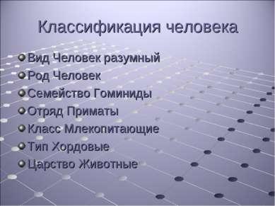 Классификация человека Вид Человек разумный Род Человек Семейство Гоминиды От...