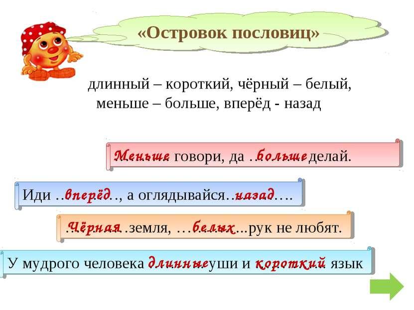 «Островок пословиц» ……….. говори, да ……….. делай. …………земля, …………..рук не люб...