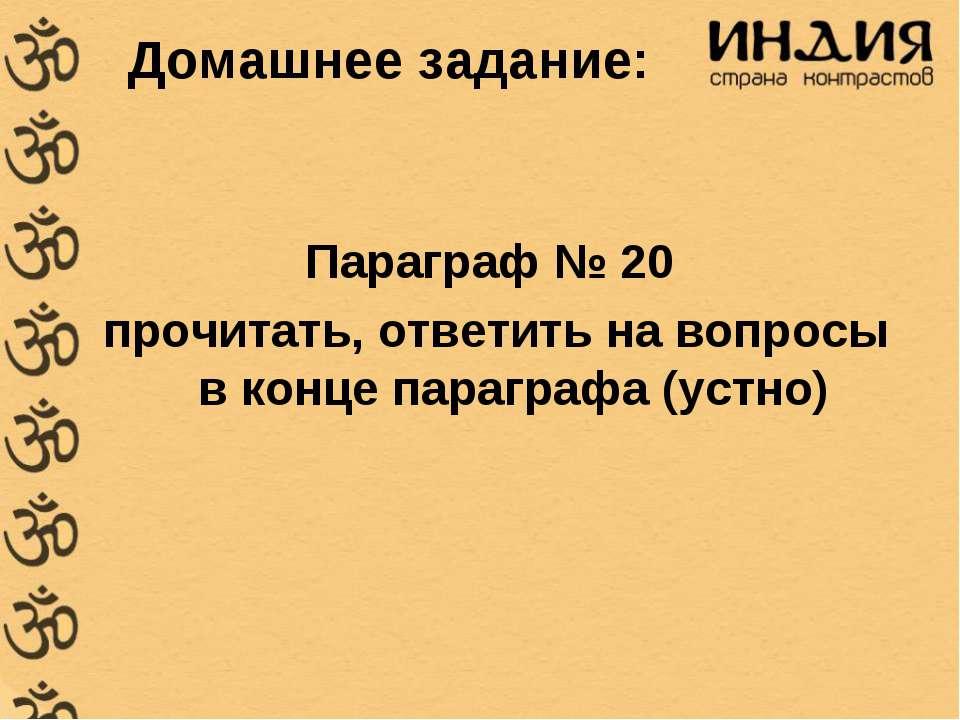Домашнее задание: Параграф № 20 прочитать, ответить на вопросы в конце парагр...