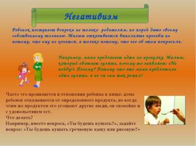 Негативизм Ребенок поступает вопреки не только родителям, но порой даже своем...