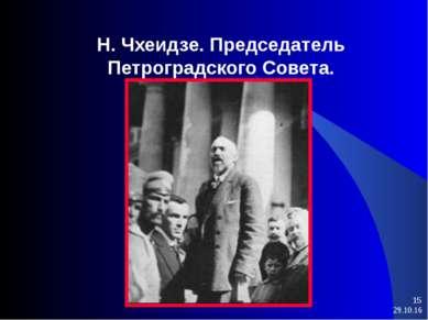 * * Н. Чхеидзе. Председатель Петроградского Совета.