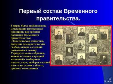 * * Первый состав Временного правительства. 3 марта была опубликована Деклара...