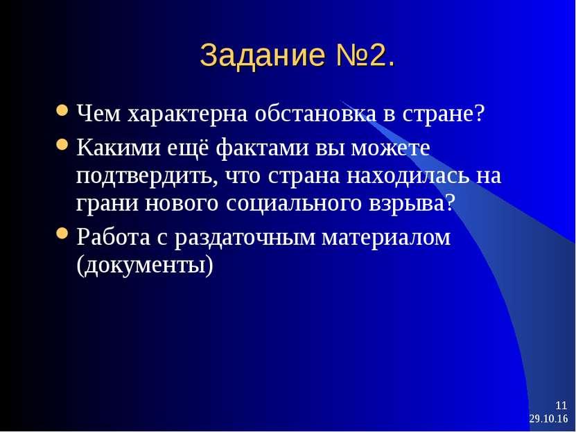 * * Задание №2. Чем характерна обстановка в стране? Какими ещё фактами вы мож...