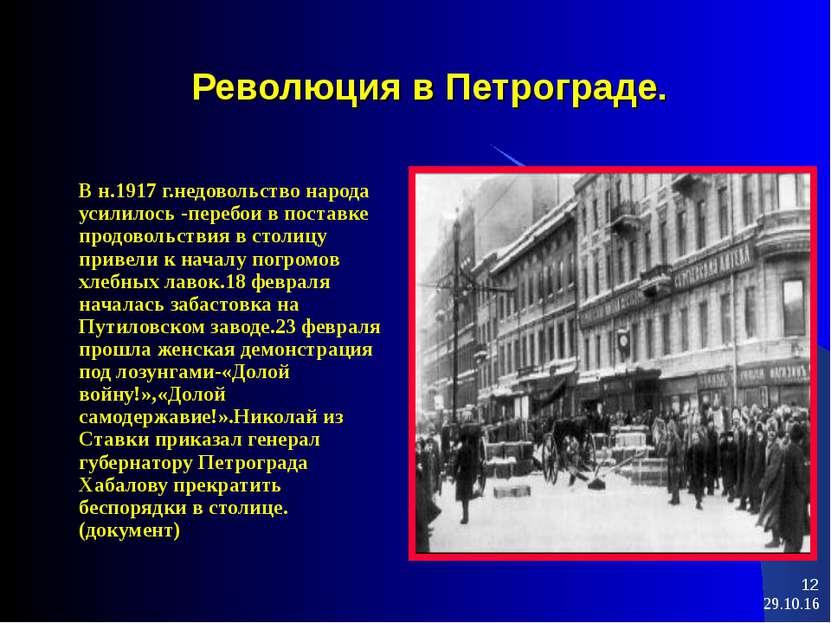 * * Революция в Петрограде. В н.1917 г.недовольство народа усилилось -перебои...