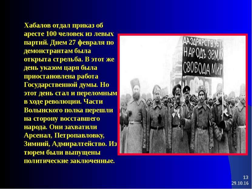 * * Хабалов отдал приказ об аресте 100 человек из левых партий. Днем 27 февра...
