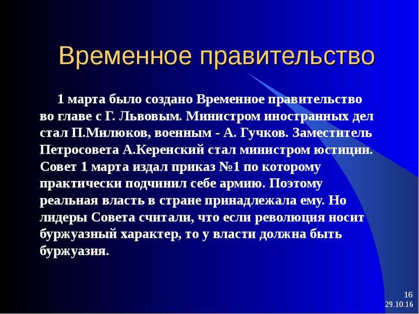 * * Временное правительство 1 марта было создано Временное правительство во г...