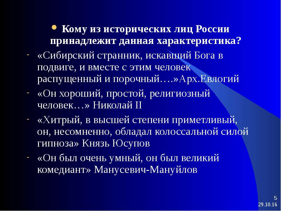 * * Кому из исторических лиц России принадлежит данная характеристика? «Сибир...