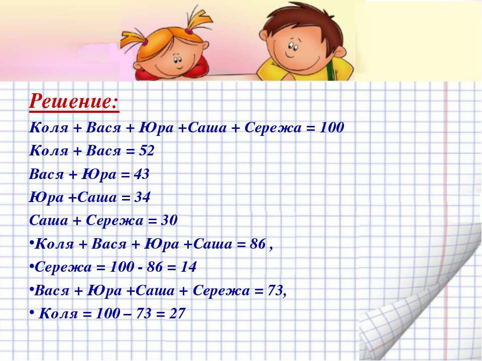 Решение: Коля + Вася + Юра +Саша + Сережа = 100 Коля + Вася = 52 Вася + Юра =...