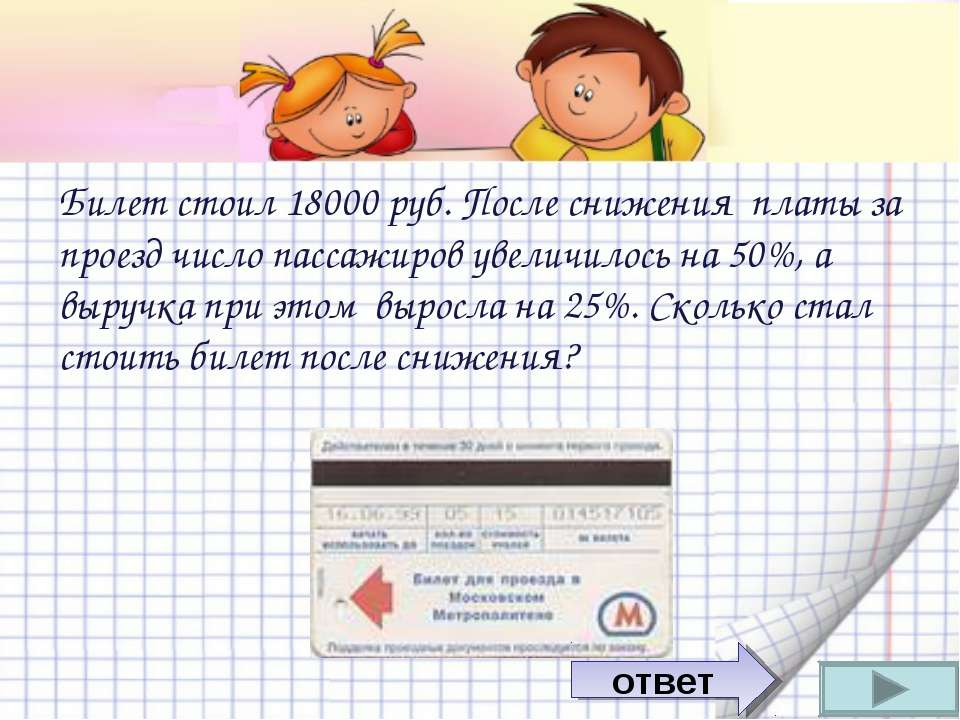Билет стоил 18000 руб. После снижения платы за проезд число пассажиров увелич...