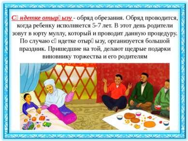 Сүндетке отырғызу- обряд обрезания. Обряд проводится, когда ребенку исполняе...