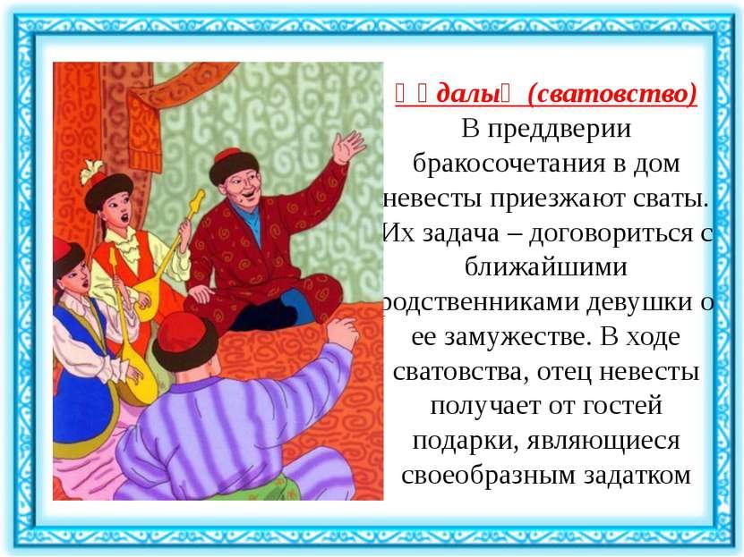 Құдалық (сватовство) В преддверии бракосочетания в дом невесты приезжают сват...