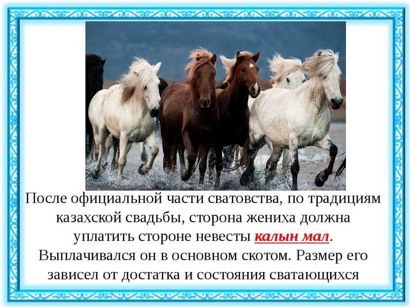 Калын мал (калым) После официальной части сватовства, по традициям казахской ...