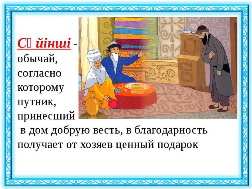 Сүйінші- обычай, согласно которому путник, принесший в дом добрую весть, в б...